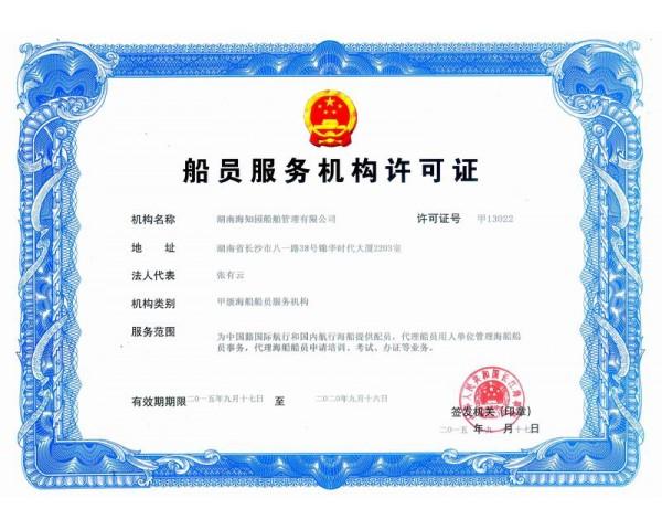 甲级船员服务机构许可证