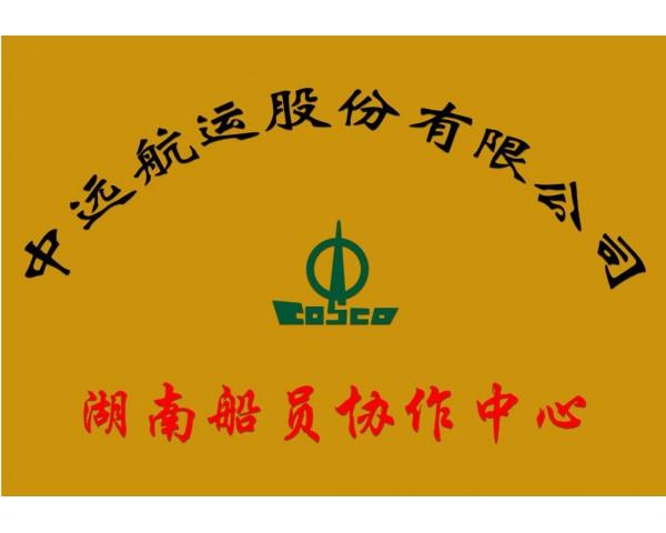 中远航运湖南协作中心