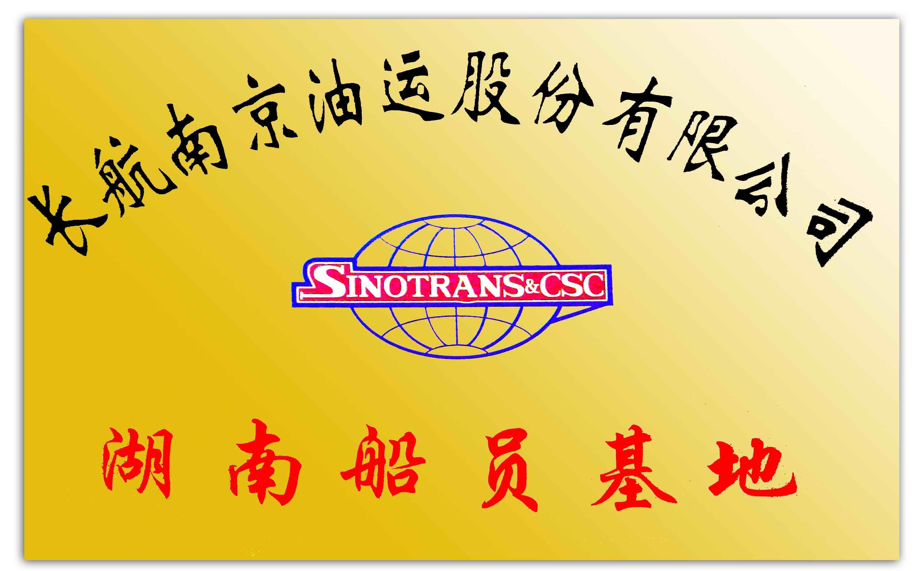 南京油运必威官方网站登录基地
