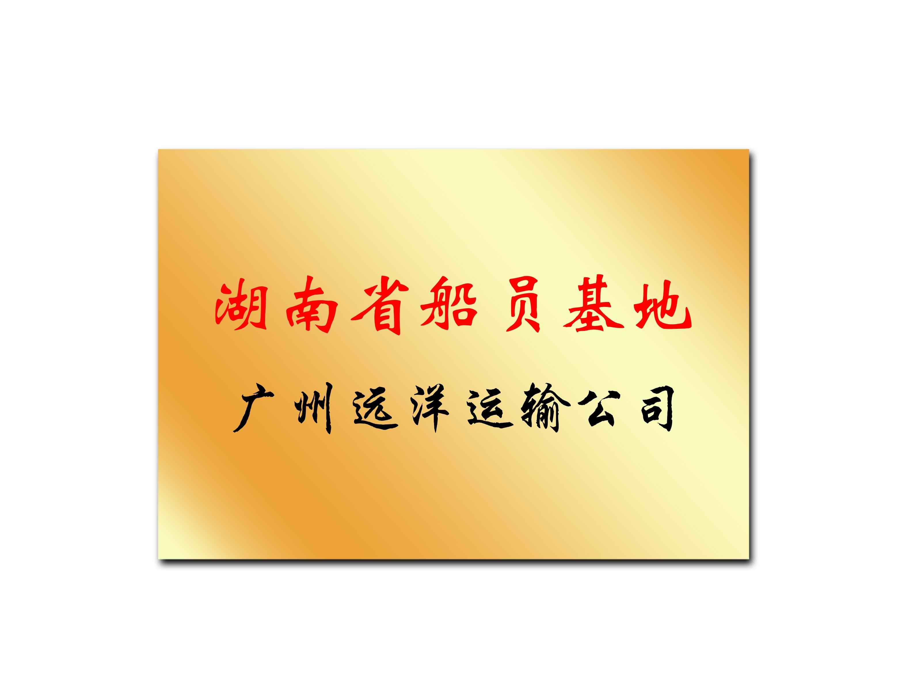 广州远洋必威官方网站登录基地