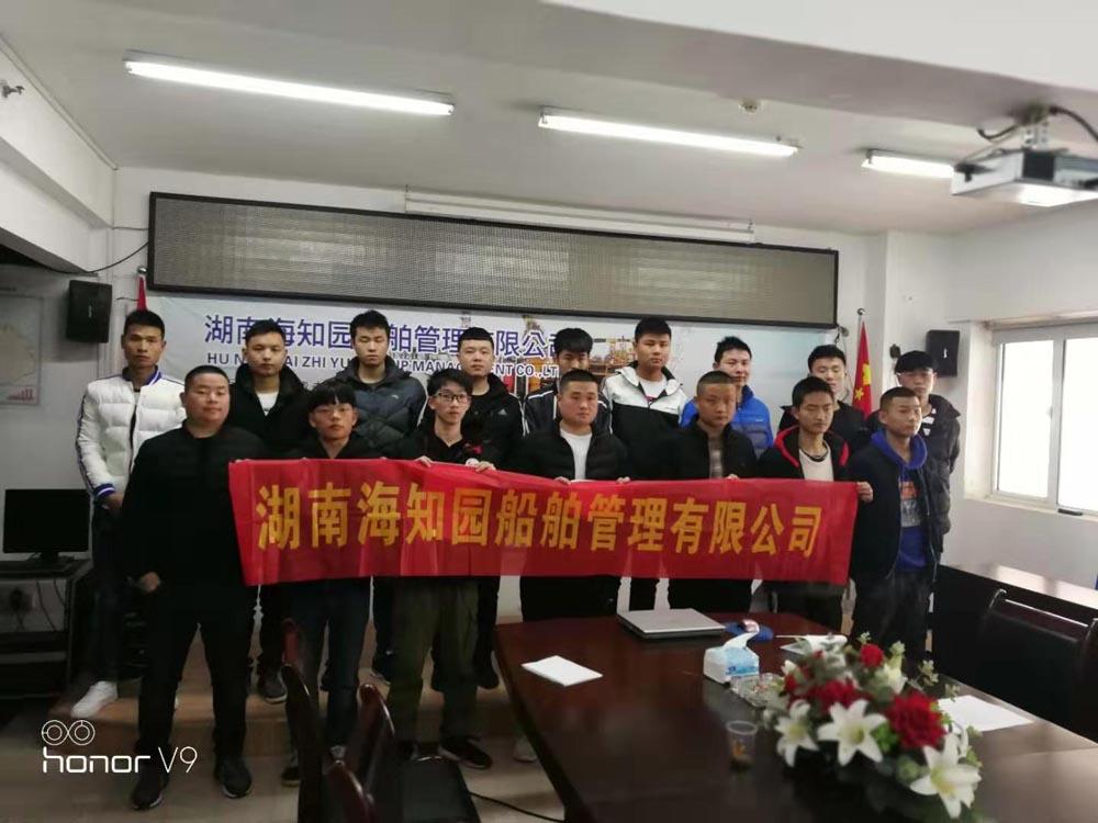 湖南海知园201901期必威官网登录官方网新生送培广州
