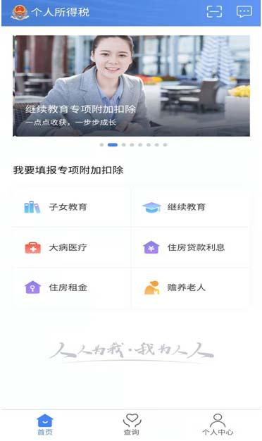 湖南亚洲城手机版网页登录个人所得税减免说明